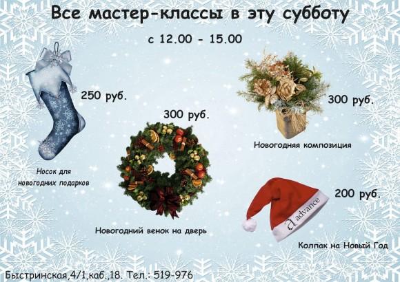 Все мастер классы в иркутске